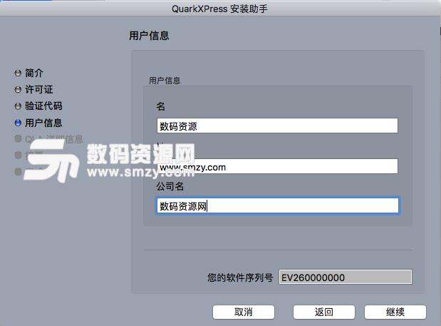 Mac QuarkXPress破解方法特点
