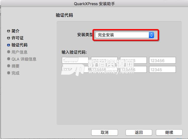 Mac QuarkXPress破解方法