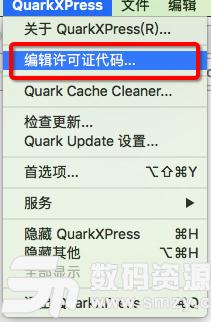 Mac QuarkXPress破解方法特征