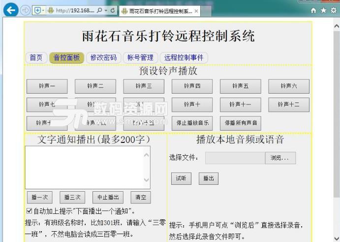 雨花石音乐打铃系统正式版(全自动音乐打铃) v5.2 最新版