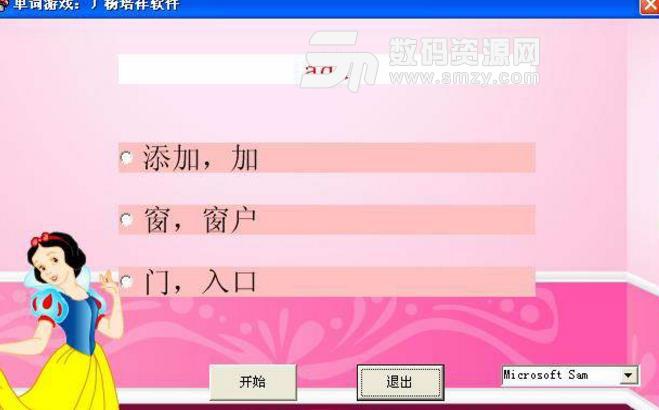 杨培祥背单词免费版图片