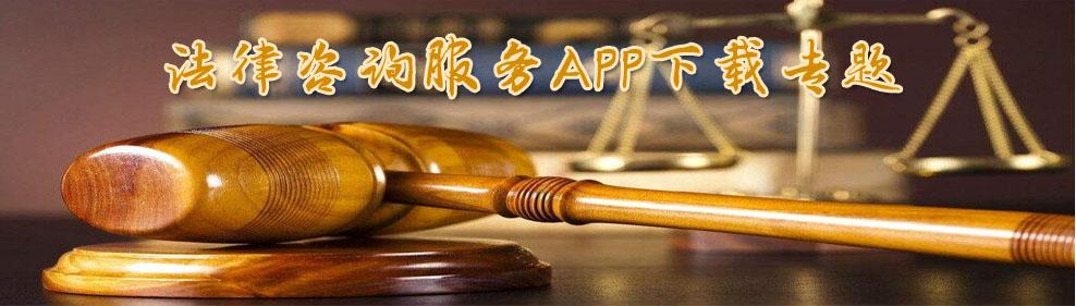 法律咨询服务APP下载专题