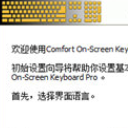 Comfort On Screen Keyboard Pro官方版