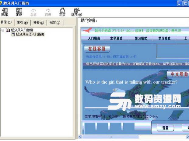 超分贝英语学习软件简易版图片