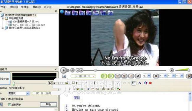 超分贝英语学习软件通用版