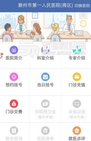 滁州一院app正式版下在