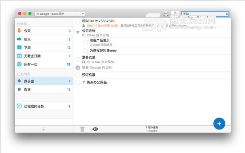 gTasks Pro Mac版特色