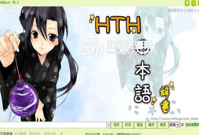 HTH日语辞典免费版图片