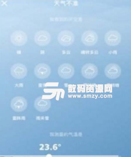 气象徽章app正式版下载