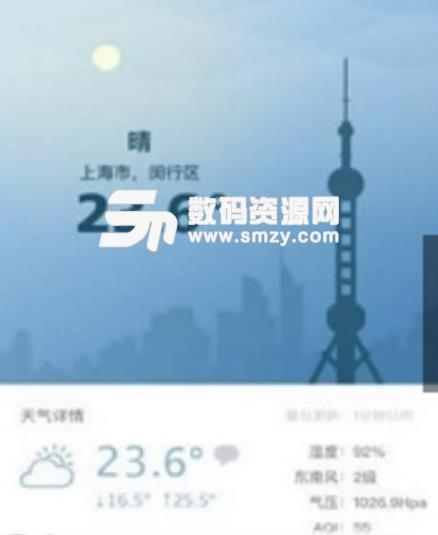 气象徽章app正式版图片