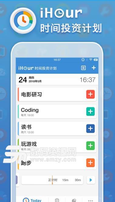 ihour安卓app(时间管理) v0.1.4 手机版