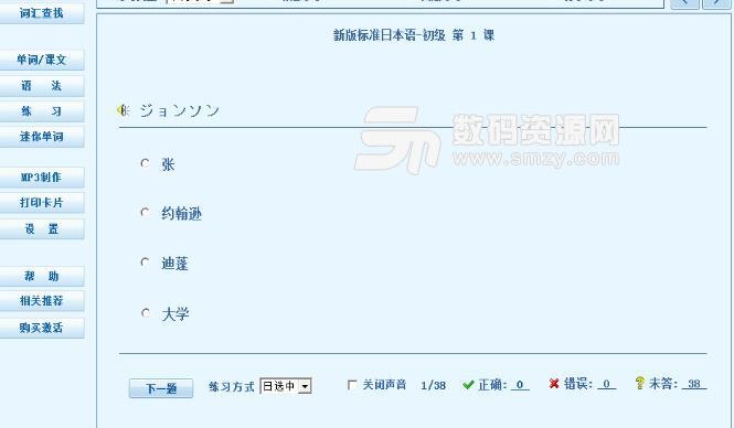 咖啡日语新标日初级正式版图片