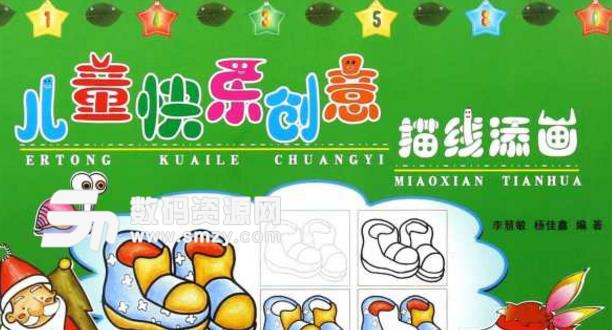 快乐儿童英语涂色正式版图片