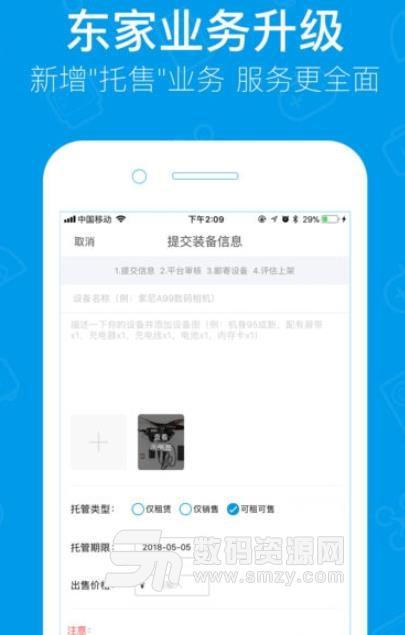 飞租侠安卓app