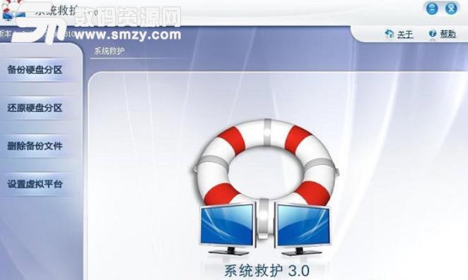 Lumos一键系统救护软件