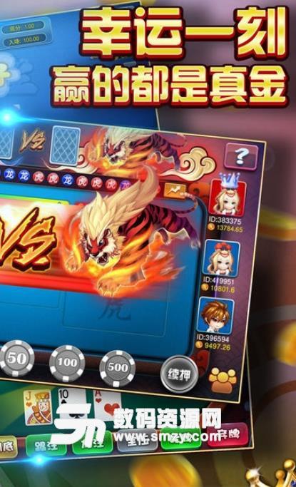 777大赢家棋牌中心手游安卓免费版