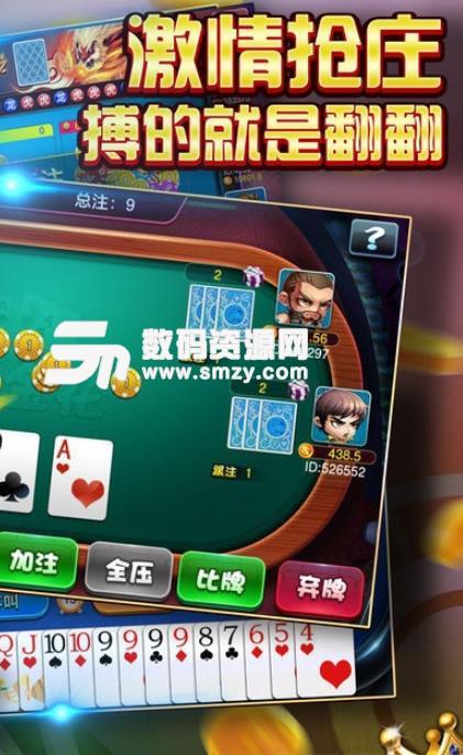 777大赢家棋牌中心手游安卓版下载