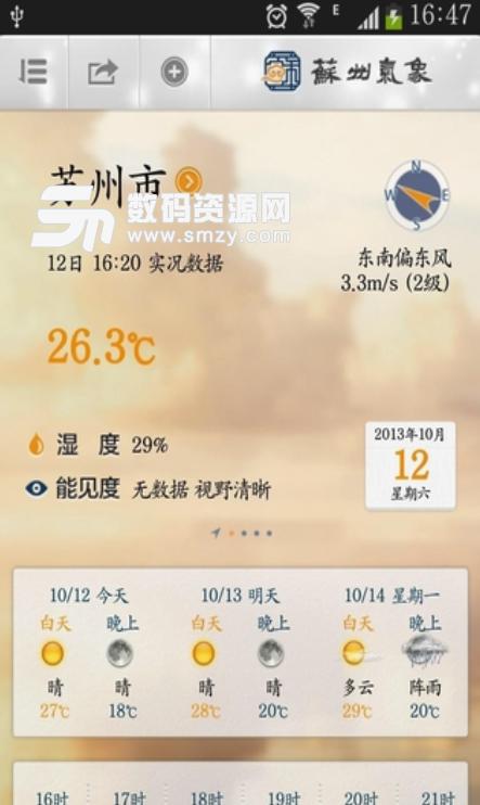 苏州气象手机版