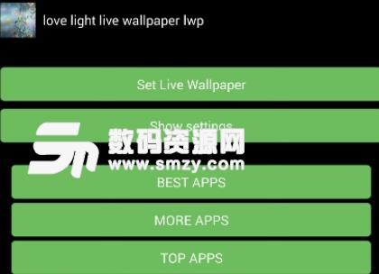 爱光动态壁纸APP安卓版