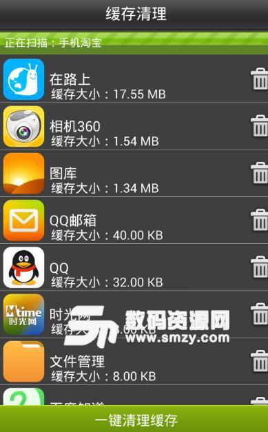 绿盾手机卫士app安卓版截图
