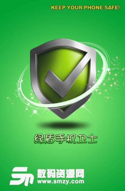 绿盾手机卫士app安卓版