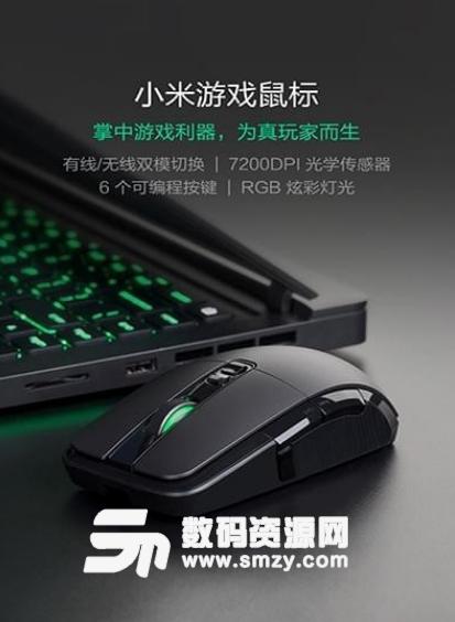 小米游戏鼠标驱动Mac版
