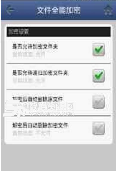 文件全能加密最新版截图
