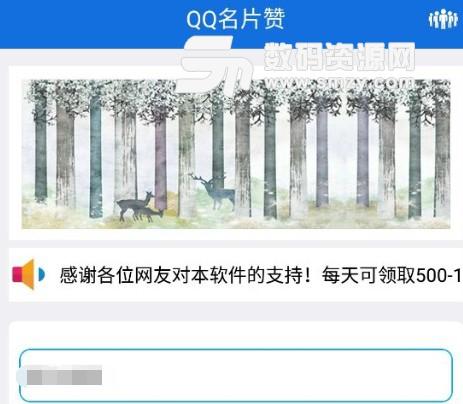 QQ名片赞