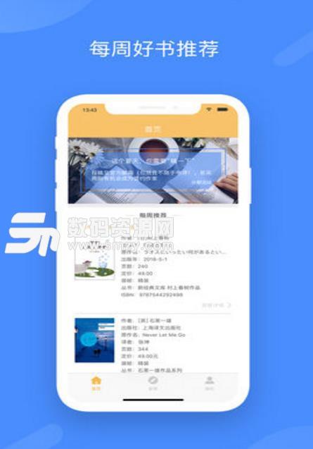 读感app苹果ios版图片
