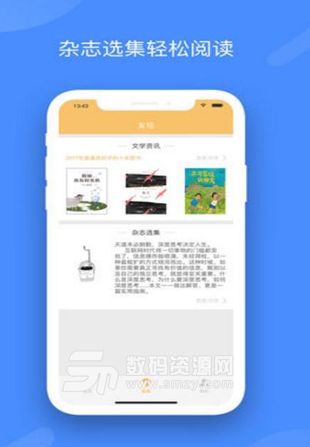 读感app苹果ios版截图