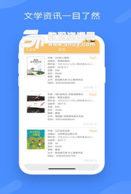 读感app苹果ios版