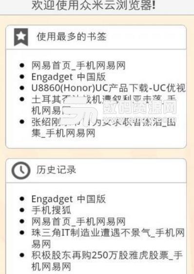 众米云浏览器安卓版图片