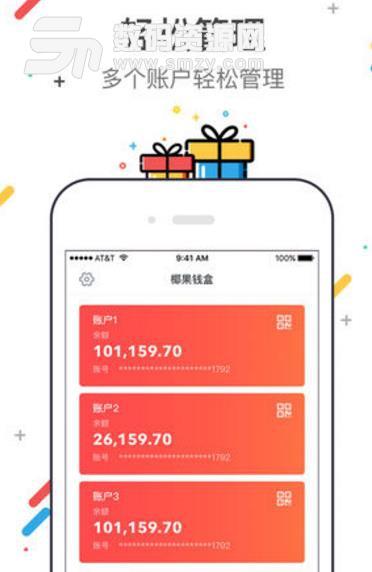 椰果钱盒app安卓版