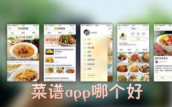 菜谱app哪个好