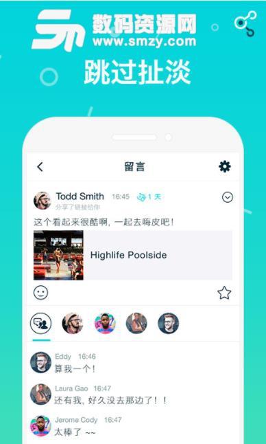 Select安卓app