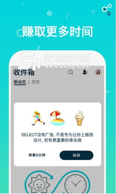 Select安卓app截图
