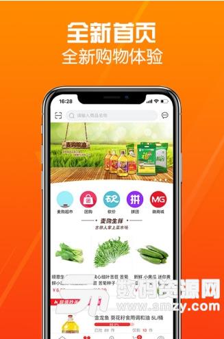 麦购超市安卓官方版