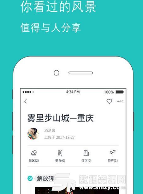 鱼游app安卓最新版截图