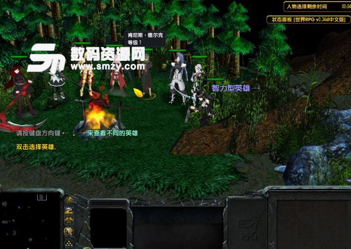 世界RPGv0.34d中文版