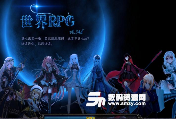 世界RPGv0.34d中文版下载