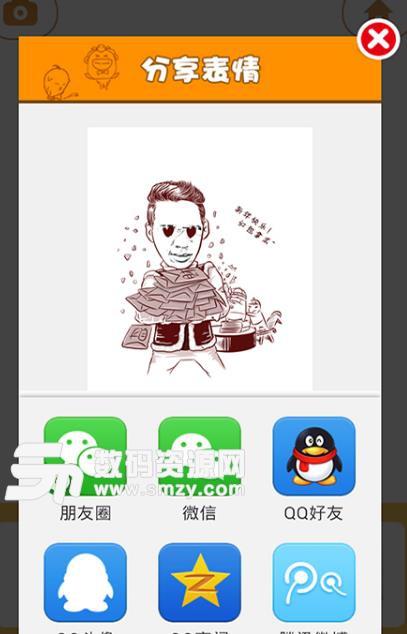 漫眼秀秀app安卓版