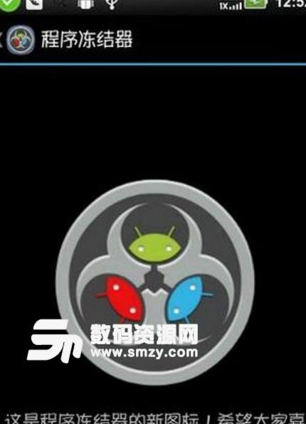 程序冻结器中文美化版图片