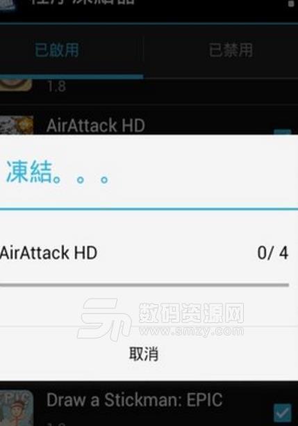 程序冻结器中文美化版