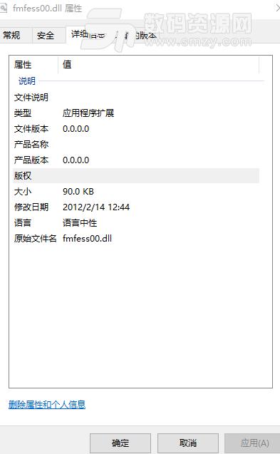 fmfess00.dll正式版下载