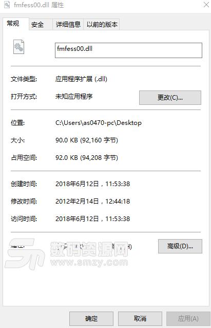 fmfess00.dll正式版