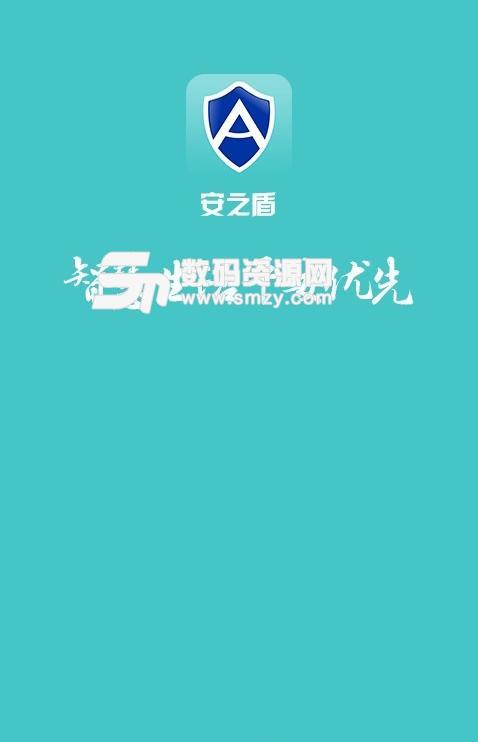 安之盾安卓版下载
