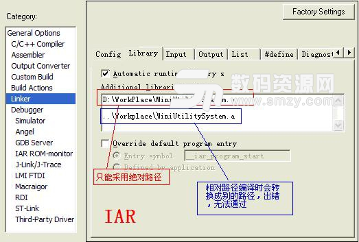 IAR与Keil两款开发工具区别介绍