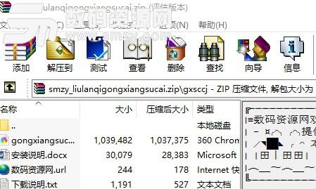 共享素材Chrome插件