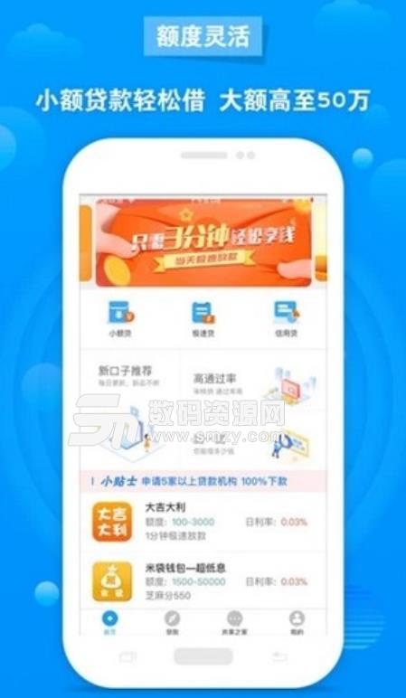 一秒手机安卓版贷款(青蛙下载app)v2.6手机版花现金简单图片
