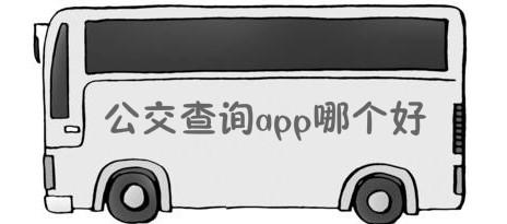 公交查詢app哪個好
